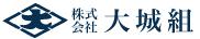 大城組のホームページ