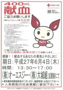 2015献血
