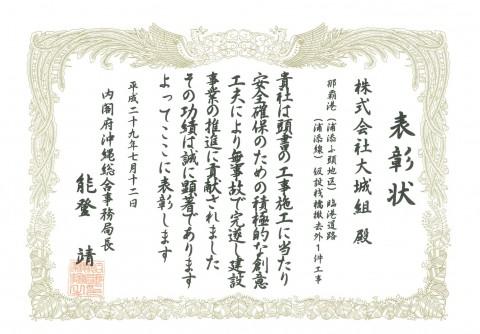 総合事務局賞状