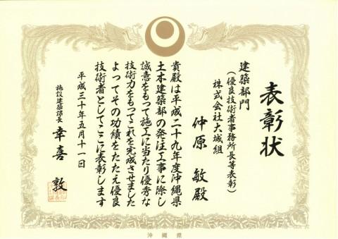 nakahara